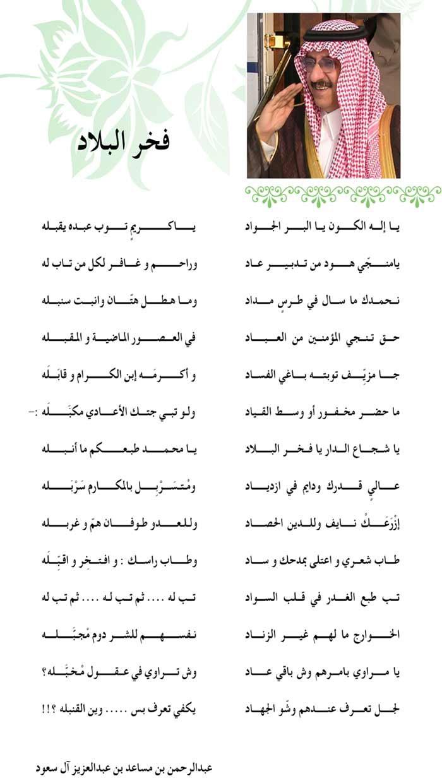 قصائد مدح قويه اجمل قصائد المدح دلع ورد