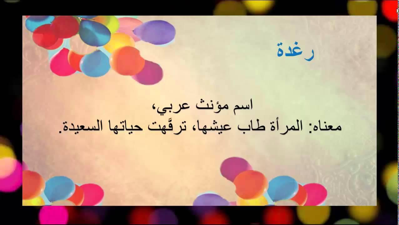 صورة معنى اسم رغد , معرفة معنى اسماء البنات