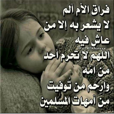 بالصور كلام حزين عن فراق الام , حزن فراق الام 4818 4