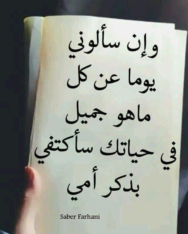 بالصور كلام حزين عن فراق الام , حزن فراق الام 4818 5
