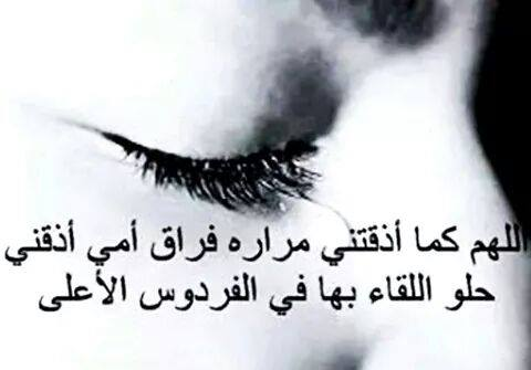 بالصور كلام حزين عن فراق الام , حزن فراق الام 4818 9