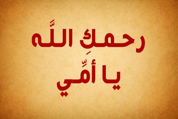 بالصور كلام حزين عن فراق الام , حزن فراق الام 4818