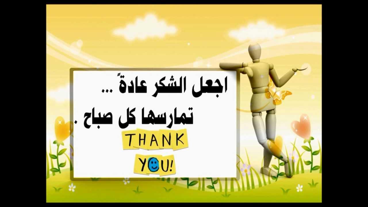 بالصور كلمات شكر وثناء رائعة , عبارات شكر 4847 7