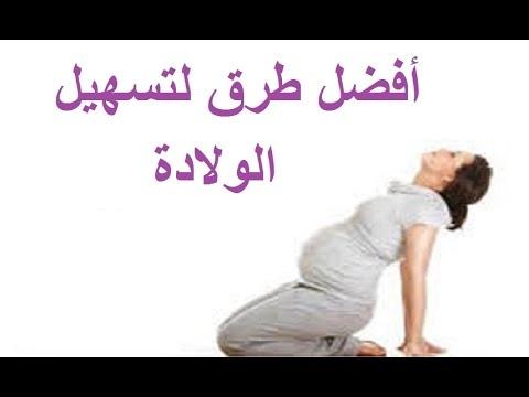بالصور اشياء تسهل الولاده , وسائل لولادة اسهل 4867 2