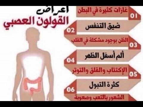 صورة اعراض القولون العصبي عند النساء , امراض القولون العصبى