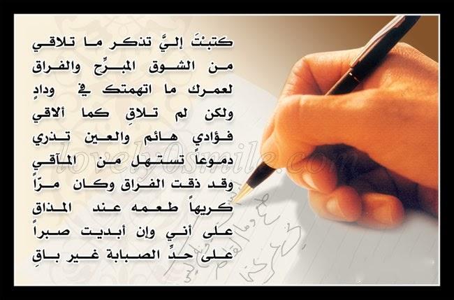 صور قصائد شعرية , اجمل كلمات القصائد الشعريه