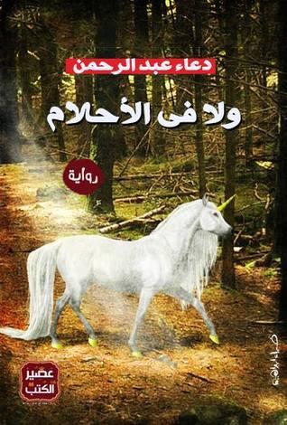 صور روايات دعاء عبد الرحمن , قصص جميله لدعاء عبد الرحمن