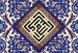بالصور زخرفة عربية , صور زخرفة عربية جميلة 4939 12 110x75