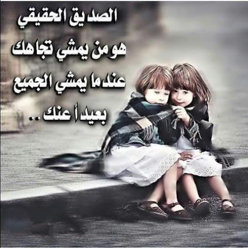 بالصور اجمل كلام عن الصديق , الصديق السند 4948 4