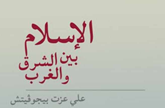 صور الاسلام بين الشرق والغرب , كتاب الاسلام بين الشرق و الغرب