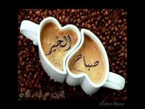 بالصور صباح الخير للحبيب , اجمل كلمات الصباح للحبيب 4970 3
