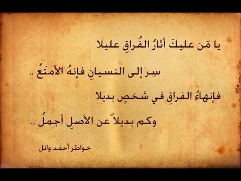 صورة شعر فراق , اشعار عن الفراق