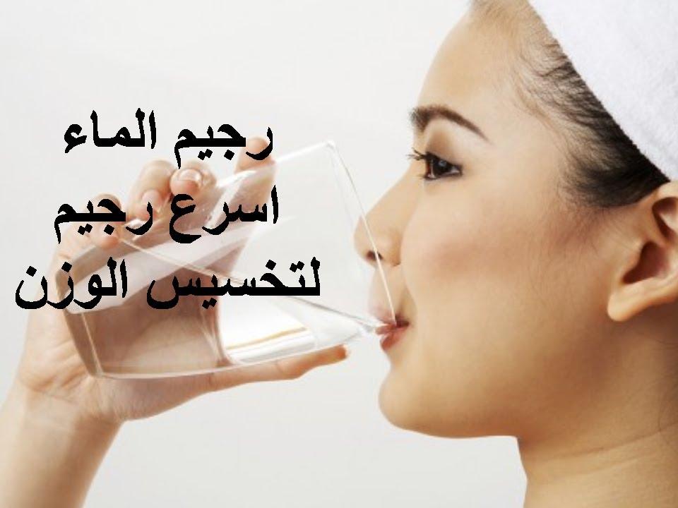 صورة رجيم الماء , انواع الرجيم المختلفه