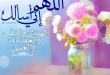 بالصور صور واتس اب اسلامية , اجمل صور واتس اب اسلامية 5015 1 110x75
