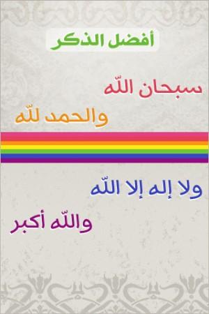 بالصور صور واتس اب اسلامية , اجمل صور واتس اب اسلامية 5015 1