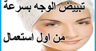 بالصور وصفة سريعة لتبييض الوجه , طرق مختلفه لتبيض الوجه 5024 2 310x165