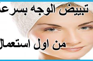 صور وصفة سريعة لتبييض الوجه , طرق مختلفه لتبيض الوجه