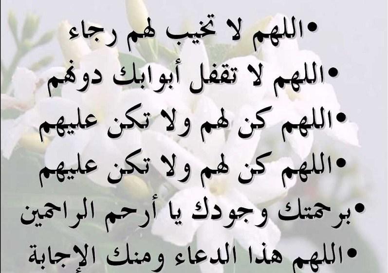 صورة دعاء للمسلمين , ادعية محببة