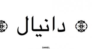 معنى اسم دانيال , المقصود بدانيال