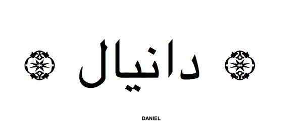 صور معنى اسم دانيال , المقصود بدانيال