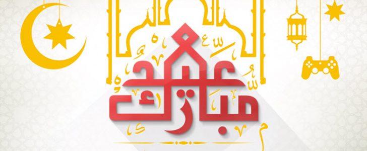 صورة صور عن لعيد , اجمل صور العيد