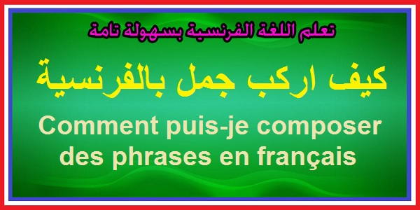 صور كيفية تعلم اللغة الفرنسية , افضل طرق تعلم اللغه الفرنسيه