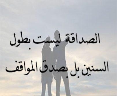بالصور عبارات عن الصداقة الحقيقية , اجمل عبارات الصداقه 5096 8