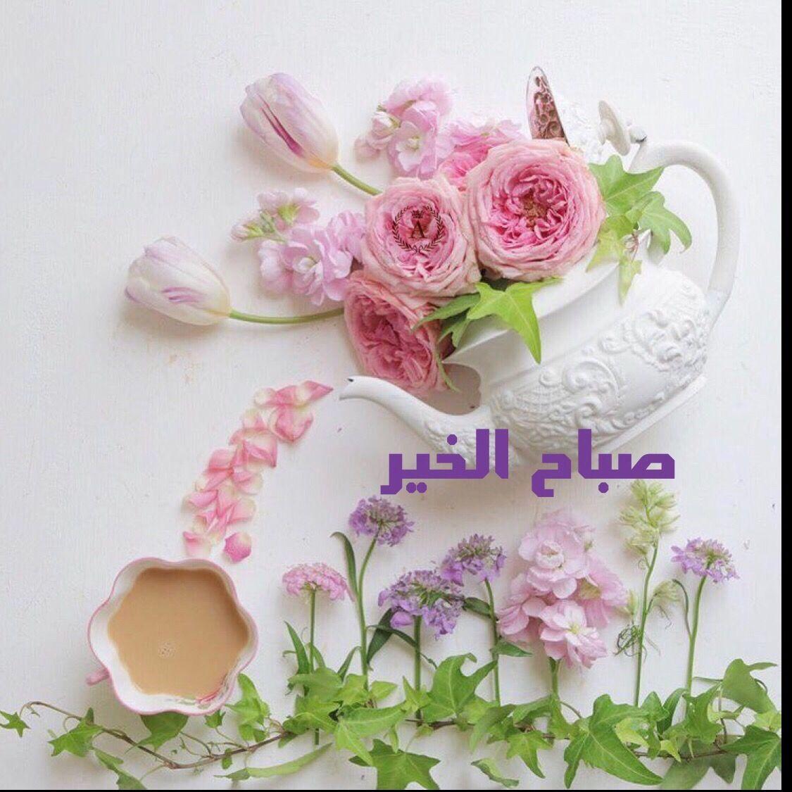 بالصور اجمل صباح الخير , اجمل صور لصباح الخير 5110 10