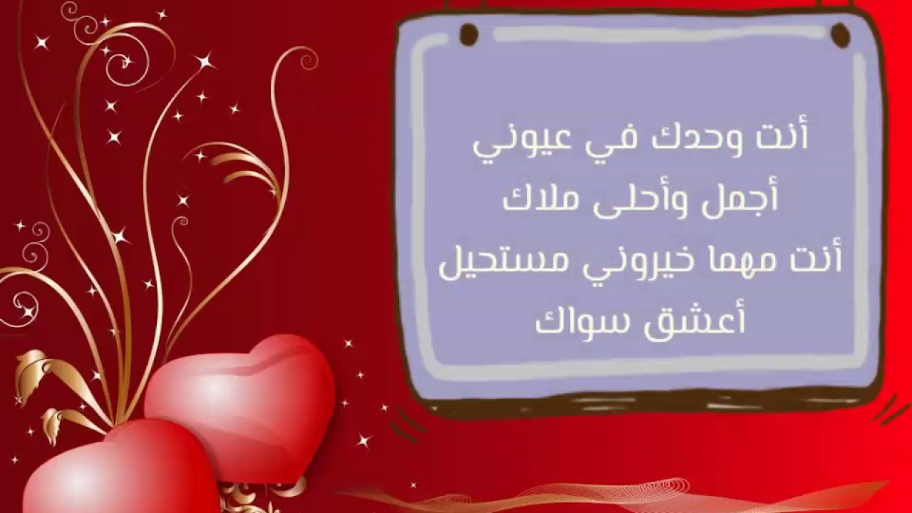 صورة كلمات رومانسية للزوج , اجمل وارق الكلمات المعبرة الرومانسيه للزوج 5122 6