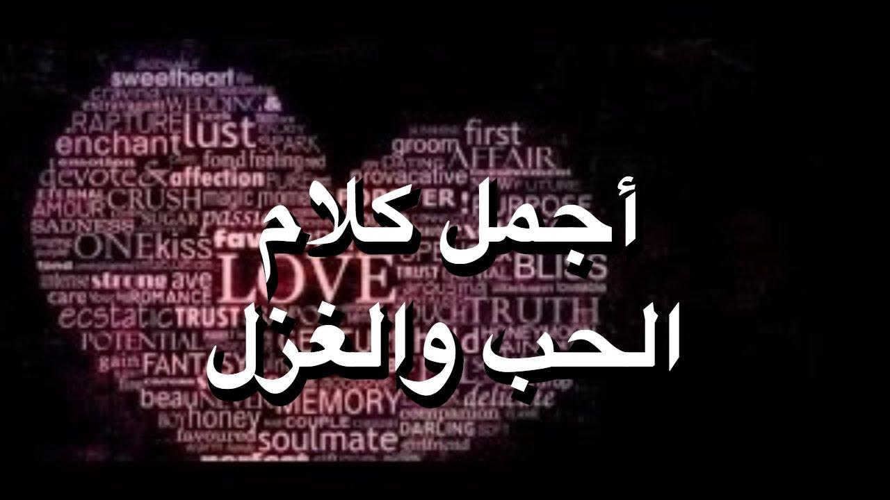 صورة كلمات رومانسية للزوج , اجمل وارق الكلمات المعبرة الرومانسيه للزوج 5122 7