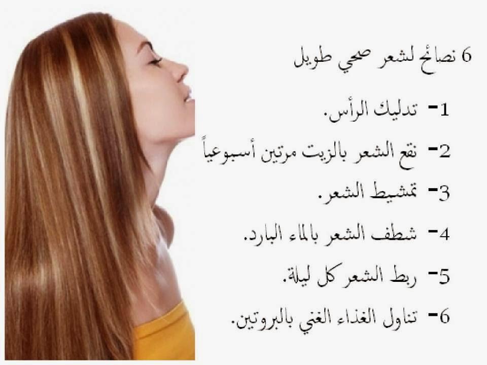 صورة نصائح للشعر , اهم نصائح للحصول على شعر جميل