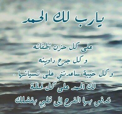 صورة دعاء الشكر , اجمل دعاء لشكر الله سبحانه وتعالى