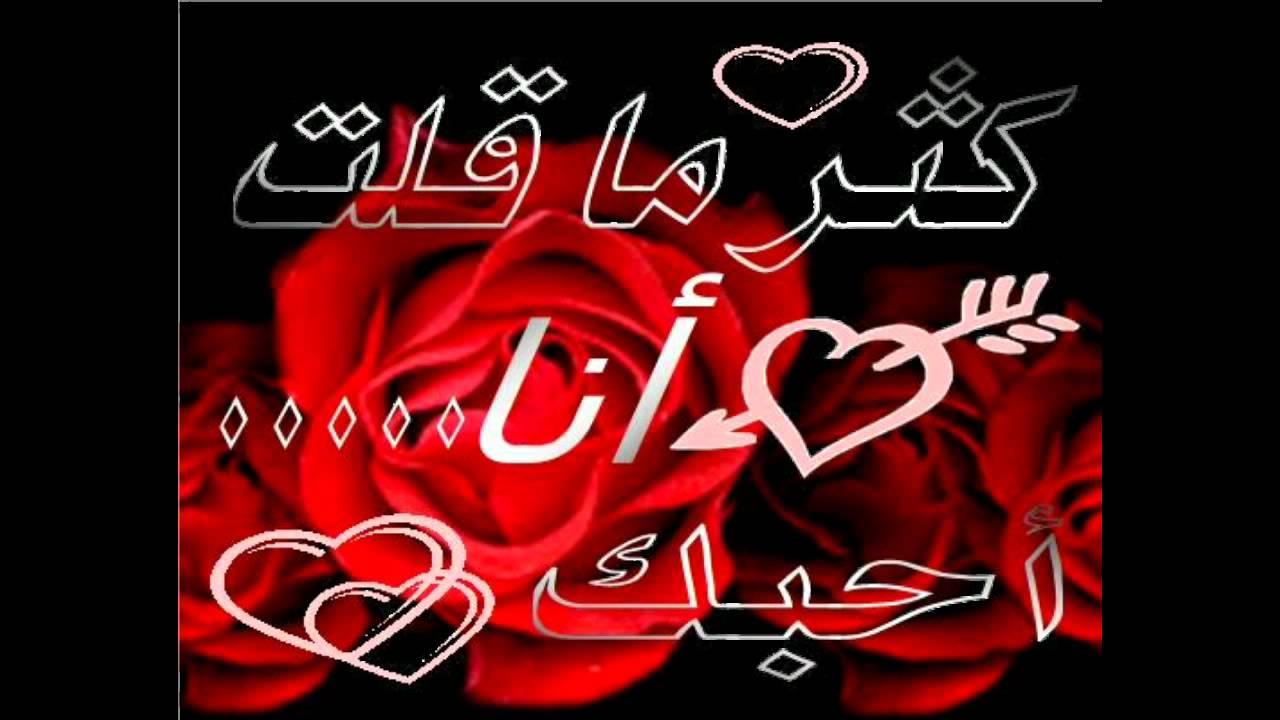بالصور احبك حبيبي , اجمل كلمات الحب 5155 10