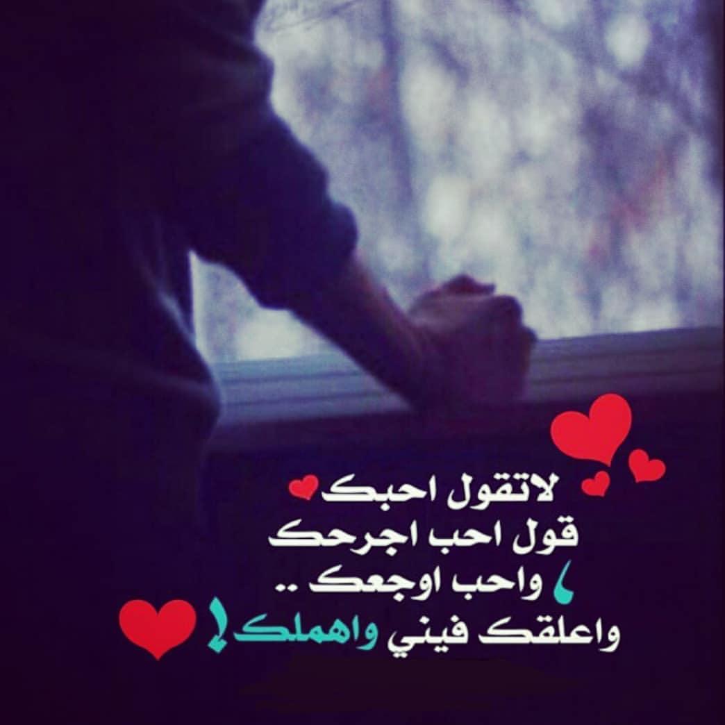 بالصور احبك حبيبي , اجمل كلمات الحب 5155 6