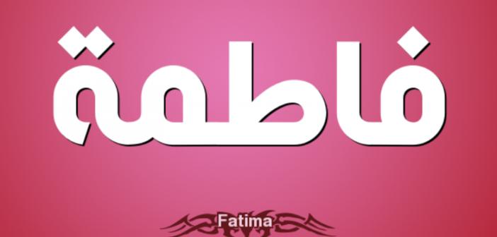 صورة معنى اسم فاطمة , تعرف علي معني اسم فاطمة