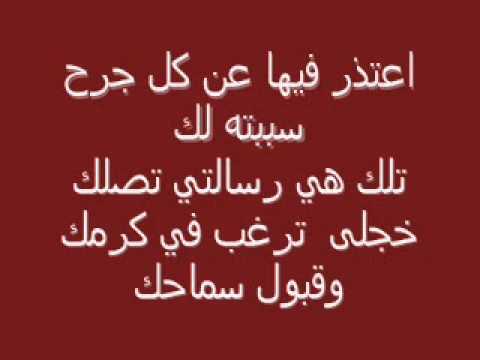 صورة رسالة اعتذار للحبيب الزعلان , كلمات اعتذار للمتخاصمين