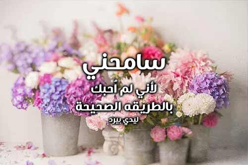 رسالة اعتذار للحبيب الزعلان كلمات اعتذار للمتخاصمين دلع ورد