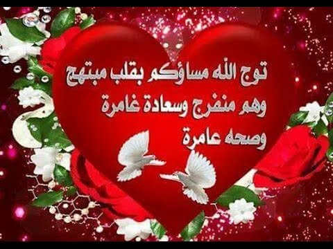 بالصور مساء الخير مسجات , رسائل مساء الخير 5258 1
