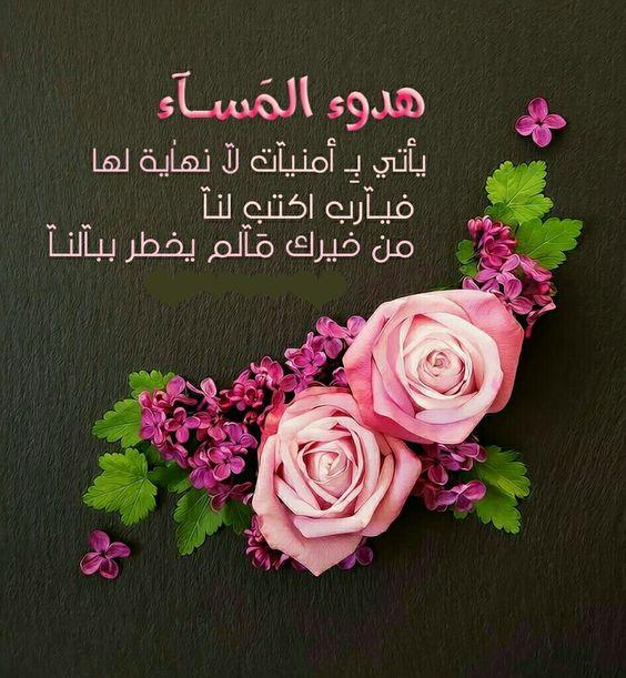 بالصور مساء الخير مسجات , رسائل مساء الخير 5258 3