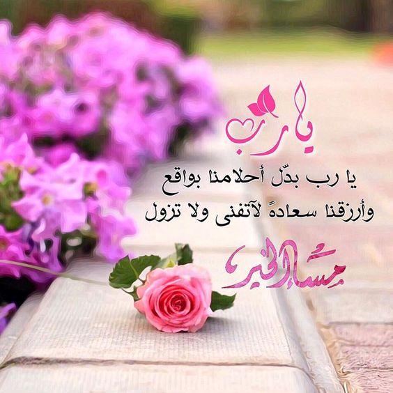 بالصور مساء الخير مسجات , رسائل مساء الخير 5258 4