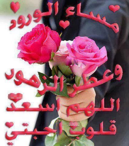 بالصور مساء الخير مسجات , رسائل مساء الخير 5258 5