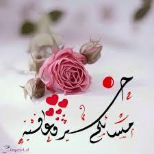 بالصور مساء الخير مسجات , رسائل مساء الخير 5258 6