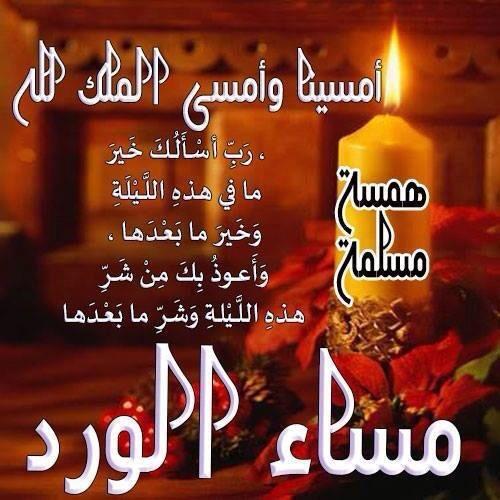 بالصور مساء الخير مسجات , رسائل مساء الخير 5258 7