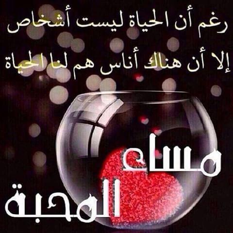 بالصور مساء الخير مسجات , رسائل مساء الخير 5258
