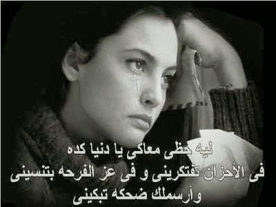 صورة كلام حزين فيس بوك , كلمات حزن فيس بوك
