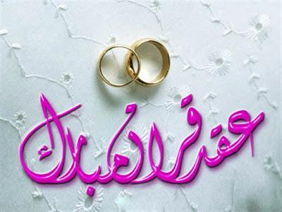 بالصور عبارات تهنئة للعروس من صديقتها , احلى عبارات تهنئ بها الصديقة للعروس 5854 3
