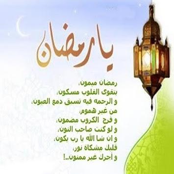 بالصور تهاني رمضان , صور لرسائل تهنئة بشهر رمضان 5900 1