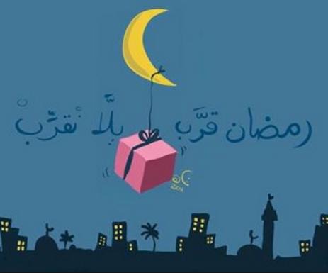 بالصور تهاني رمضان , صور لرسائل تهنئة بشهر رمضان 5900 2