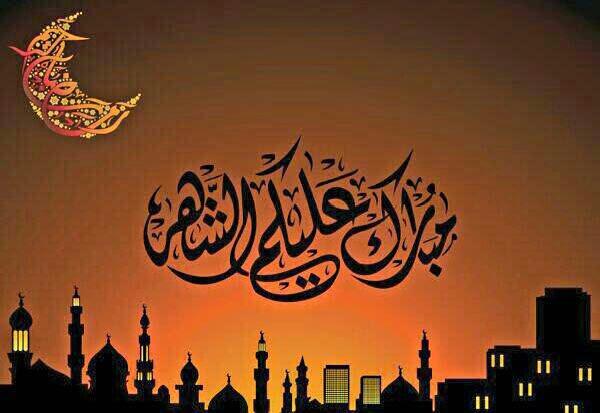 بالصور تهاني رمضان , صور لرسائل تهنئة بشهر رمضان 5900 3