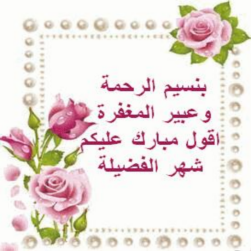 بالصور تهاني رمضان , صور لرسائل تهنئة بشهر رمضان 5900 4